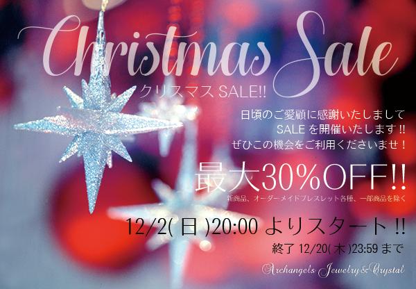 天然石 パワーストーン|クリスマスSALE セール 30%OFF ブレスレット ペンダント リング 指輪 シルバー925 アーキエンジェルズ