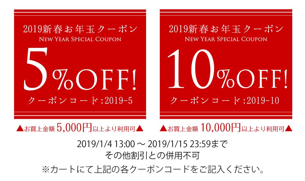 天然石 パワーストーン|2019年福袋 スペシャル企画 5%OFF 10%OFF 割引 全商品 ブレスレット ペンダント リング ピアス