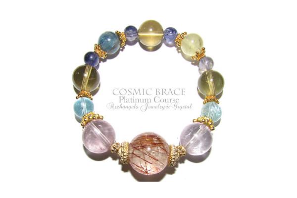 Cosmicブレス・プラチナコース・サンプル