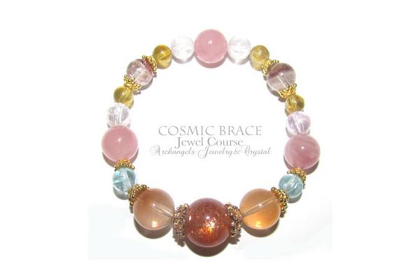 Cosmicブレス・ジュエルコース・サンプル