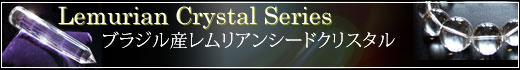 レムリアンシードクリスタル,Lemurian Crystal,レムリアン水晶,