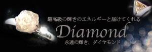 ダイヤモンド・バナー,Diamond,