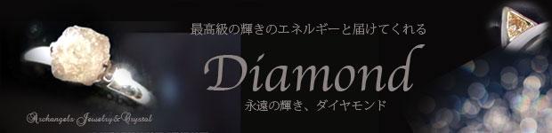ダイヤモンド***Archangels(アーキエンジェルズ)