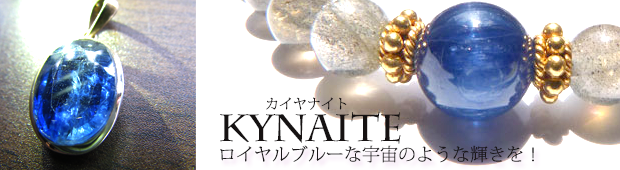 カイヤナイト, カヤナイト
