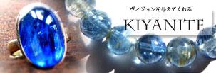 カイヤナイト・バナー,Kiyanite,