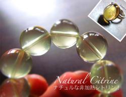 天然石 パワーストーン| 非加熱 ナチュラル シトリン 天然