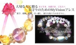 MyVisionプレゼント