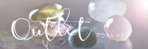 天然石 パワーストーン|アウトレット ブレスレット パワーストーンブレスレット ペンダント リング 指輪 原石 クリスタル