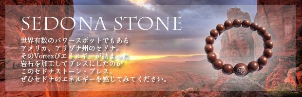 天然石 パワーストーン| セドナストーン アメリカアリゾナ州 ヴォルテックス 原石 ブレスレット