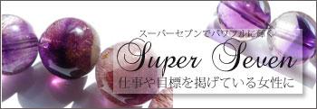スーパーセブンバナー,セイクリッドセブン,Super Seven,Sacred Seven,