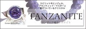 タンザナイト・バナー,Tanzanite,