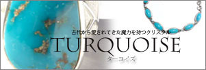 ターコイズ・バナー,Turquoise,Pendant,ペンダント,ブレスレット,Bracelet,Ring,リング,指輪,天然石,パワーストーン,PowerStone,